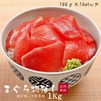 メバチマグロの切り落とし カット済1kg(100g×10P) 晩御飯のおかずに最適 4〜6人様分赤身目鉢鮪切り落し きりおとし 切落とし刺