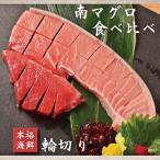 【送料無料】南まぐろ 輪切り 200g 食べ比べセット 大トロ 中トロ 赤身 マグロ