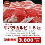 牛バラカルビスライス1.5kg 焼肉 すき焼き 炒め物 500g×3袋【栃木県宇都宮市より直送】