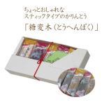 播州駄菓子 『糖変木・姫山』 常盤堂製菓