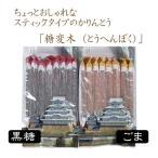 播州駄菓子『糖変木』 常盤堂製菓