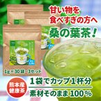 桑の葉茶 粉末 1g×30包×3袋 青汁 熊本県産 国産 健康茶 桑の葉 桑茶 効能