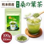 桑の葉茶 粉末 100g 青汁 熊本県産 国産 健康茶 効能 パウダー