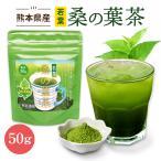 桑の葉茶 若葉 粉末 50g 青汁 熊本県産 国産 健康茶 桑の葉 桑茶 効能