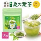 桑の葉茶 粉末 50g 青汁 国産 (熊本県産) 効能 桑茶 パウダー