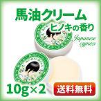 馬油クリーム (ヒノキ) 10g  国産 スキンクリーム×2個