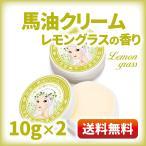 馬油クリーム  レモングラス  10g×2個 国産  ハンドクリーム 保湿 スキンケア