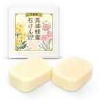 馬油石けん 90g×2 熊本県産 蜂蜜 配合 スキンケア 手作り