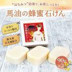 馬油石けん 90g×3 熊本県産 蜂蜜 配合 スキンケア 手作り