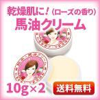 馬油クリーム 10g×2個 国産(熊本県産) ハンドクリーム 保湿 精油 アロマ (バラ)