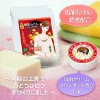 馬油クリーム10g (ラベンダーの香り)馬油蜂蜜石けんセット (熊本県産)  保湿 精油 ハンドクリーム