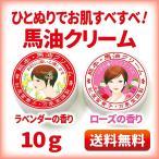 馬油クリーム 2種×10g ハンドクリーム  保湿 (ラベンダーバラ)