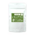 ハーブティー レモングラス 1.5g×15袋入り 熊本県産 国産  送料無料
