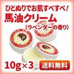 馬油クリーム 10g×2個 ラベンダーの香り 国産 スキンクリーム