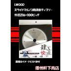 アイウッド スライド丸鋸用木工切断チップソー  外径216×刃数100 (KK型)消音タイプ