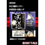 アイウッド お買い得 木工切断チップソー  外径125×刃数42 (OM型)