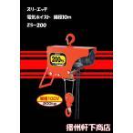 軒下推奨 小型電動ホイストクレーン 単相100v   ZS-200 吊り荷重200kg