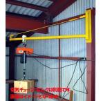 軒下推奨 パイプ式ジブクレーン 使用荷重150kg   PJ-1500 (可動長さ1.5m)