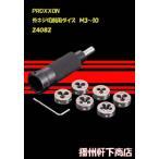 PROXXON 小型旋盤用 外ネジ切削用ダイスセット  No.24082  M3〜M10