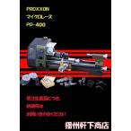 PX 小型旋盤(ミニターニングマシン) 受注生産品  PD-400  加工可能心間距離315mm