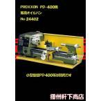 PROXXON 小型旋盤用 PD400専用オイルパン  No.24402