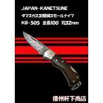 日本−KANETSUNE 名匠ダマスカスナイフ  KB−505 小粋 (VG-10 31層)
