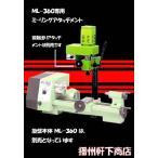 SAKAI ミーリングアタッチメント  MA-360  小型旋盤ML-360用 【別途送料かかります。】