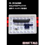 SAKAI 旋盤ML360用 スロアウェイバイト  3450-1 右仕上げ用 【別途送料かかります。】