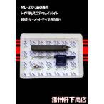 SAKAI 旋盤ML360用 スロアウェイバイト  3451-1 トガリ先用 【別途送料かかります。】