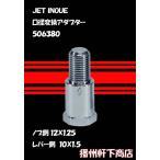 軒下推奨 シフトノブ口径変換アダプター  506-380