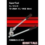 配管職人 super チューブベンダー(銅管曲げ)  TB-396M (曲げ能力φ10mm)