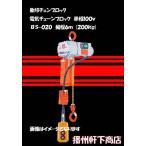 象印チェンブロック 電動ホイストチェーンブロック   BS−020 揚程6m 単相100v(荷重200kg)