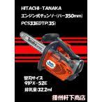 日立タナカ エンジンチェンソー(バー350mm)  PCS-33EDTP(35) 排気量32.2ml