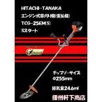 日立タナカ エンジン草刈り機(刈払機) 2サイクル  TCG-25EM(S) 排気量24.6ml