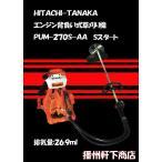 日立タナカ エンジン背負い式草刈り機(刈払機) PUM-270S-AA 2サイクル 排気量26.9ml