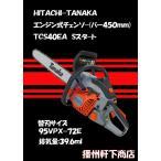 日立タナカ エンジンチェンソー(バー450mm)   TCS-40EA 排気量39.6ml