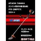 日立タナカ エンジン草刈り機(刈払機) 2サイクル  PCG-24ECP(S) 排気量23.9ml
