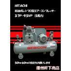 日立産機 給油式レシプロ型エアーコンプレッサー  3.7P-9.5VP (5馬力)
