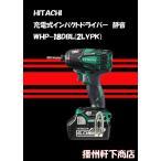 日立工機 充電式インパクトドライバー 静音 IP56対応(防塵・耐水)   WHP-18DBL(2LYPK)  緑 18v予備バッテリー付