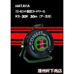 ハタヤ 延長コードリール  KS-30K (コンセント固定型・アース付)