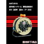 ハタヤ 延長コードリール  BX-301K (屋外防雨型・漏電遮断器付・温度センサー付)