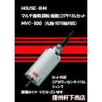 軒下推奨 サイディング・ALC用コアドリルセット  MVC-100 (回転・振動兼用)