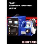 溶接職人 リーランド 半自動アーク溶接機 ワイヤー付 MIG-250F 単相200V用【限定 溶接液晶面付】