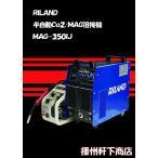 溶接職人 リーランド 半自動アーク溶接機 CO2/MAG-350IJ 三相200V用