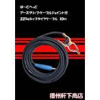 軒下推奨 溶接用二次ケーブル(キャブタイヤ)10m  アースクリップ・ケーブルジョイント付 22Sq
