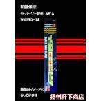 和勝保証 セーバーソー(レシプロソー)替刃  WA150-14 バイメタル製(5枚入)