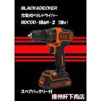ブラックアンドデッカー 充電式ドリルドライバー  BDCDD-186K2 (18v)予備バッテリー付