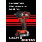 ブラックアンドデッカー 充電式インパクトドライバー  EXI-18 (18v)予備バッテリー付