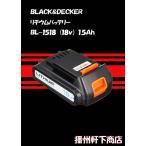 ブラックアンドデッカー リチウムバッテリー  BL-1518 (18v 1.5Ah)