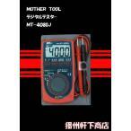 Mother-tool デジタルテスター(電気回路計)  MT-4080J カード型